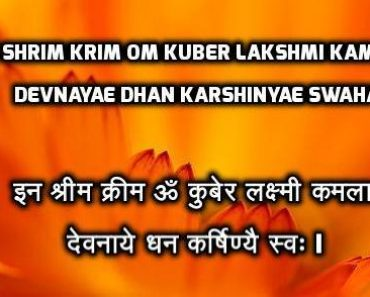 Kubera Mantra For Wealth