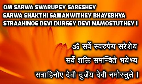 Maa Durga Mantra for Willpower