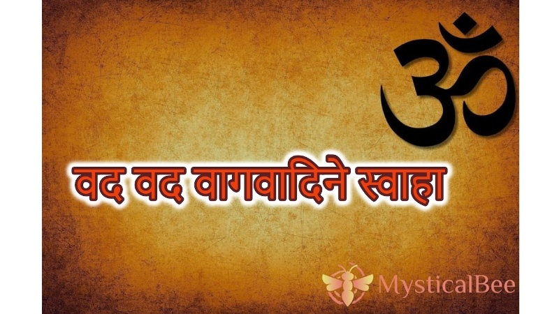 Mantra to Gain Knowledge